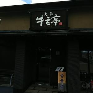 秋田・青森旅行①  大仙市  秋田牛玄亭大曲店  焼肉ランチ