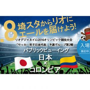 鈴木啓太「サッカー男子日本代表 パブリックビューイング」