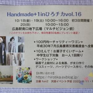 Handmade+1inひろチカ に出店します!