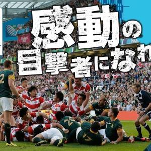 【ラグビーW杯決勝トーナメント10/20(日)試合日程】代々木上原 スポーツバー 朝まで 渋谷区