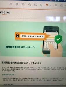 日本のアマゾンを装った詐欺メール