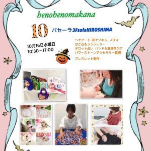 (イベント出店終了)10月16日 henohenomanaka