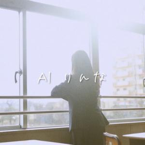 """元・女子高生AI「りんな」、エイベックスから歌手デビュー 人間の""""息遣い""""を再現~ITメディア~"""