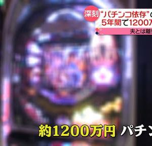 カジノ合法化でギャンブル依存症診療~日経メディカル~