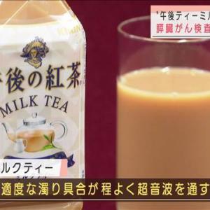 膵臓がん「午後の紅茶」で早期発見!画像ハッキリと~MSNニュース~