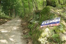 山梨百名山「兜山」へ登る 2回目