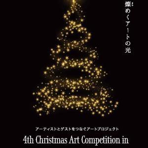 12月の赤レンガ倉庫の展覧会作品が雑誌に載りました。