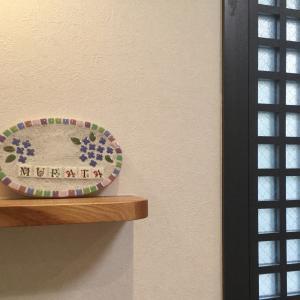 多磨教室レッスンで世界にひとつの表札、完成です。