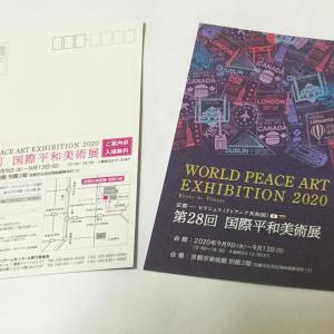 9/9〜13 京都での国際平和美術展に出展します。
