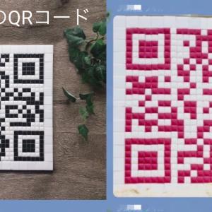 宣伝ツール!QRコードをタイルで。