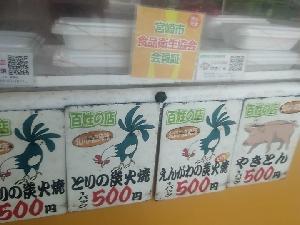 今日明日は、北川内町の百姓の店、北川内直売所で炭火焼きです。