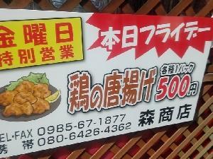 今日は、北川内町の百姓の店、北川内直売所での特別営業です、