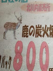 今日から四日間は北川内町の百姓の店、北川内直売所での通常営業ですか