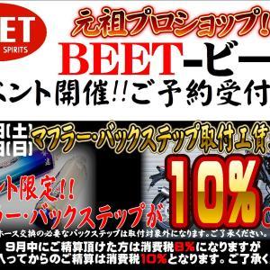 10/26(土)27(日)はBEET製品取付イベント&デモ車両展示です!