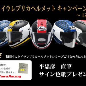 『Taira Racing』☆ヘルメットキャンペーン☆