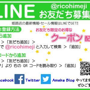 最新情報・お得情報はlineでget!! 11/21
