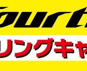 ☆冬のツーリングキャンペーン☆