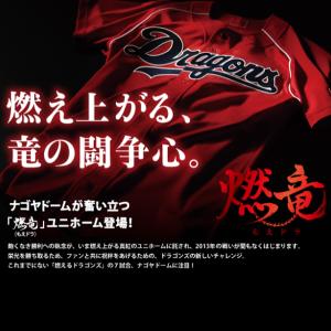 中日ドラゴンズの歴代サードユニ(燃竜・昇竜)から2017年バージョンを予想する