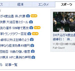 Yahoo!トップニュースに載る男「谷 哲也」