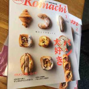 …香川Komachi、2月号❣️