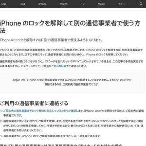iPhone SIMフリー化 docomo編(超簡単)
