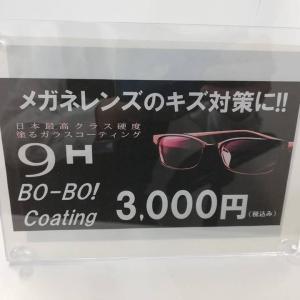 レンズコーティング!BO-BO -! Coating