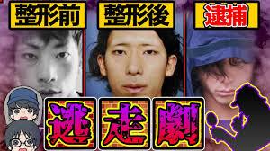 犯罪者名鑑 市橋達也 2 (2007年3月~4月)