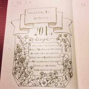 「なんとかなる」事に目を向けよう!#手帳でもっと幸せな毎日に変えようプロジェクト