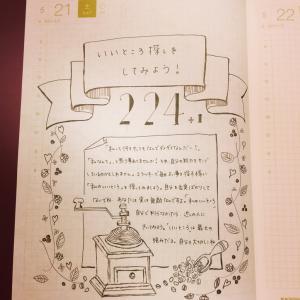 いいところ探しをしてみよう#手帳でもっと幸せな毎日に変えようプロジェクト