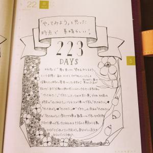 『やってみよう』と思った時点で素晴らしいヨ!#手帳でもっと幸せな毎日に変えようプロジェクト