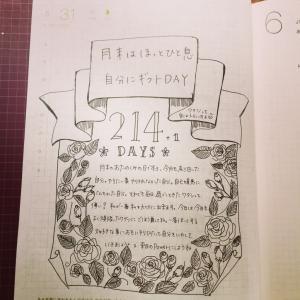 月末はほっと一息自分にギフトDAY#手帳でもっと幸せな毎日に変えようプロジェクト