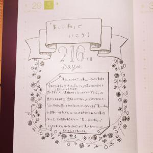「美しい私」でいこう#手帳でもっと幸せな毎日に変えようプロジェクト