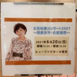 裕美さんのコンサート