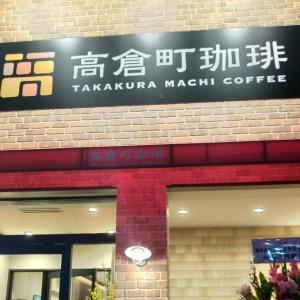 高倉町珈琲に行ってきました