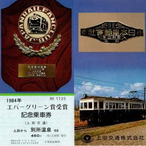 上田電鉄の早期全線復旧を祈念します。