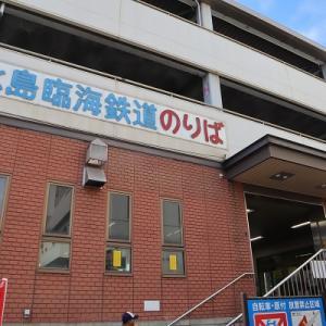 水島臨海鉄道の旅始まる。