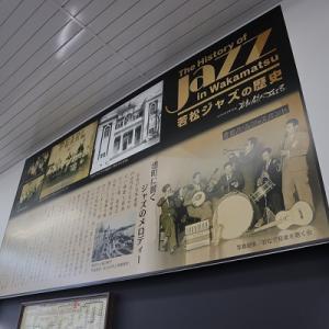 ジャズの流れる若松駅にて