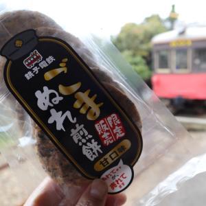 銚子電鉄の土産で思い出す青春の1ページ
