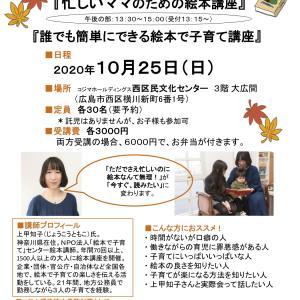 10月25日 広島に行きます