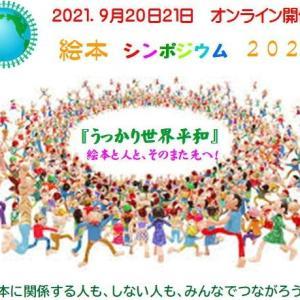 【9月20日(祝月)19時半】絵本でうっかり世界平和 オンライン絵本講座