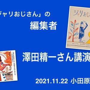【11月22日(月)小田原】 「ジャリおじさん」の編集者 澤田精一さん講演会