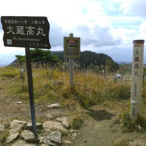 大蔵高丸|湯ノ沢峠からお花畑の大蔵高丸とハマイバ丸稜線歩きに挑戦!秀麗富嶽十二景!