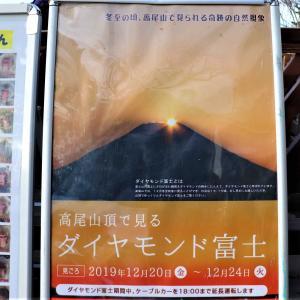 高尾山ダイヤモンド富士|絶景のダイヤモンド富士を求めて高尾山に挑戦!