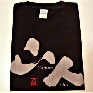 山Tシャツ|登山者に人気の山人Tシャツ!アウトドアシャツにも最適な綿100%!