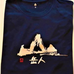山Tシャツ|「岳人」×「mont bell」コラボTシャツ!驚異の速乾力でトレッキングに最適!