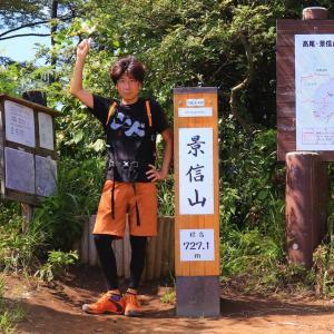 景信山|関東平野の絶景を求めて真夏の景信山に挑戦!