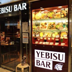 YEBISU BAR 美味しいエビスビールを求めて本厚木駅にあるエビスバーに行って来ました!
