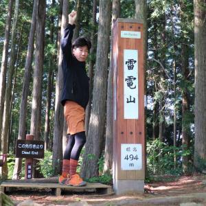 雷電山 軍畑駅から青梅丘陵ハイキングコースに挑戦!