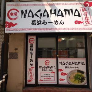 【店舗移転のお知らせ?】長浜ラーメン 八王子店 閉店ではなく京王八王子駅前に移転?