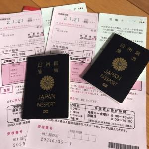 子供らのパスポート申し込み